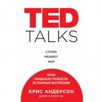 TED TALKS. Слова меняют...