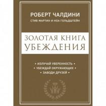 Золотая книга убеждения....