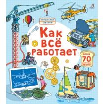 copy of Открой тайны....