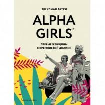Alpha Girls. Первые женщины...