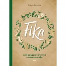 Fika, или шведское счастье...