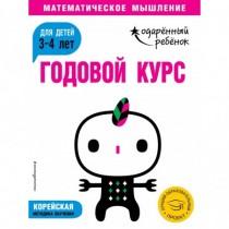 Годовой курс: для детей 3-4...