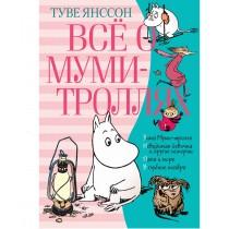 copy of Всё о муми-троллях....
