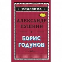 Борис Годунов с ил.