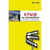 Крым на автомобиле: 15...
