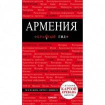 Армения. 3-е изд., испр. и...
