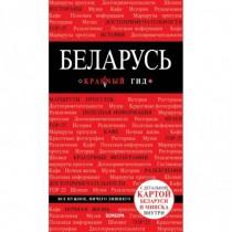 Беларусь. 3-е изд. испр. и...