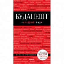 Будапешт. 6-е изд., испр. и...