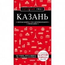 Казань. 5-е изд., испр. и доп.