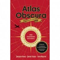Atlas Obscura. Самые...