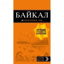 Байкал: путеводитель +...