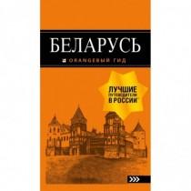 Беларусь: путеводитель. 4-е...