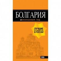 Болгария: путеводитель.