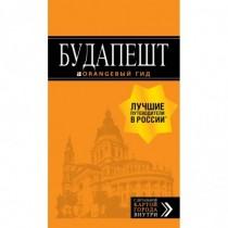 Будапешт: путеводитель +...