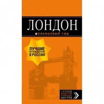 Лондон: путеводитель.