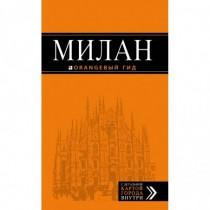 Милан: путеводитель+карта.