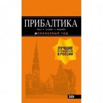 ПРИБАЛТИКА: Рига, Таллин,...