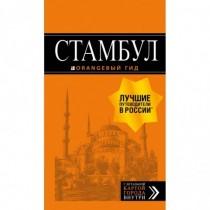 Стамбул: путеводитель +...