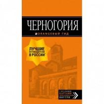 Черногория: путеводитель....