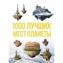 1000 лучших мест планеты,...