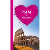 Рим и Италия для романтиков.