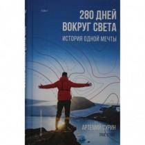 280 дней вокруг света:...