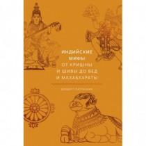 Индийские мифы. От Кришны и...