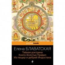 Тайная доктрина. Книга...