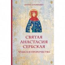 Святая Анастасия Сербская....