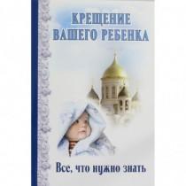 Крещение вашего ребенка:...