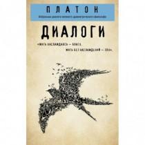 "Платон. Диалоги ""Протагор"",..."