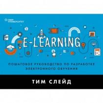 e-Learning. Пошаговое...