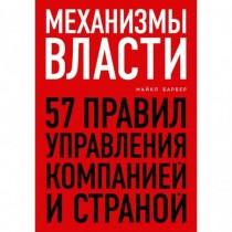 Механизмы власти. 57 правил...