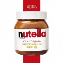 Nutella. Как создать...