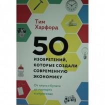 50 изобретений, которые...