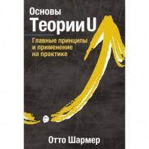 Основы Теории U. Главные...