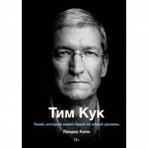 Тим Кук. Гений, который...