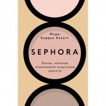 Sephora. Бренд, навсегда...