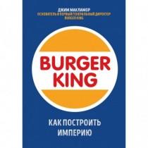 Burger King. Как построить...
