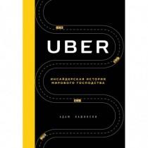 Uber. Инсайдерская история...