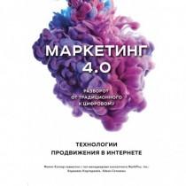 Маркетинг 4.0. Разворот от...