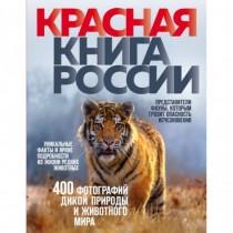 Красная книга России. 3-е...