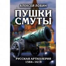 Пушки Смуты: Русская...