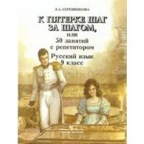 К пятерке шаг за шагом или 50 занятий с репетитором. Русский язык 9 класс
