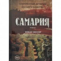Самария: роман