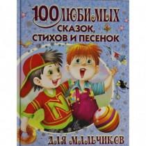 100 любимых сказок, стихов...