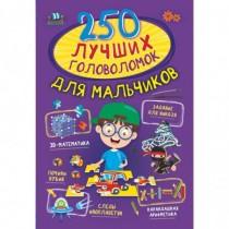 250 лучших головоломок для...