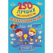 250 лучших экспериментов....