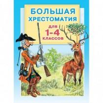Книга для чтения 1-4 классы