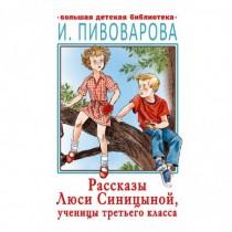 Рассказы Люси Синицыной,...